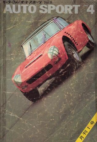 No.9 1966年4月1日号