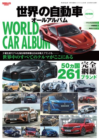 世界の自動車オールアルバム 2019年