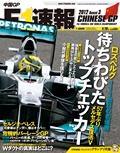 F1速報2012 Rd03 中国GP号