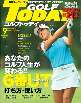 GOLF TODAY 2017年9月号 No.543