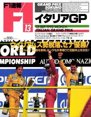 F1速報1992 Rd13 イタリアGP号