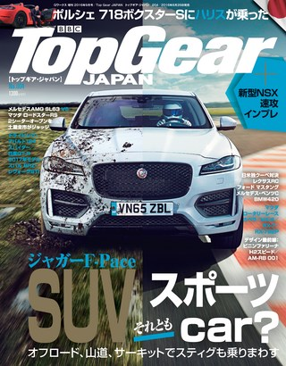 Top Gear JAPAN(トップギアジャパン) 004
