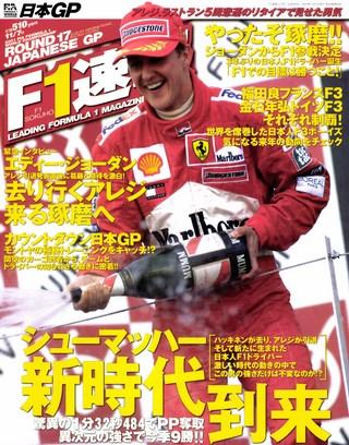 2001 Rd17 日本GP号