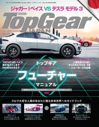 Top Gear JAPAN(トップギアジャパン) 020