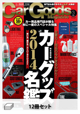 Car Goods Magazine 2014年セット[全12冊]