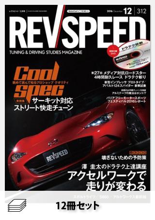 REV SPEED 2016年セット[全12冊]
