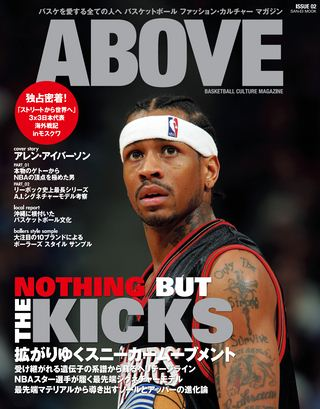 ABOVE MAGAZINE Vol.2