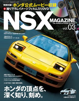 自動車誌MOOKNSX MAGAZINE Vol.3
