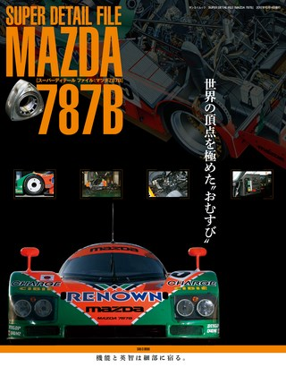 モータースポーツ誌MOOK SUPER DETAIL FILE「MAZDA 787B」