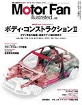 Motor Fan illustrated Vol.53[Lite版]