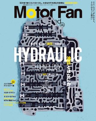 Motor Fan illustrated(モーターファンイラストレーテッド) Vol.143