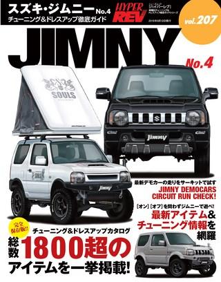 Vol.207 スズキ・ジムニー No.4