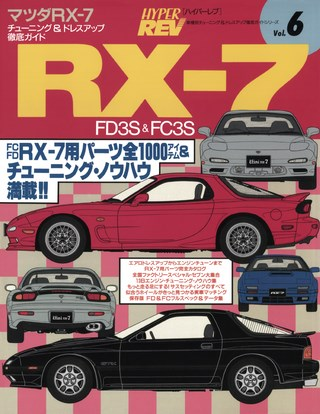 Vol.006 マツダ RX-7
