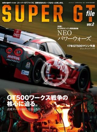 AUTO SPORT特別編集 SUPER GT FILE Ver.2