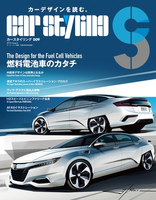 CAR STYLING Vol.9