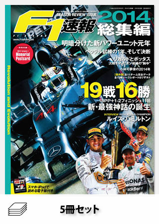 F1速報総集編2010〜1014年セット[全5冊]
