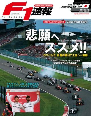 2016 Rd17 日本GP号