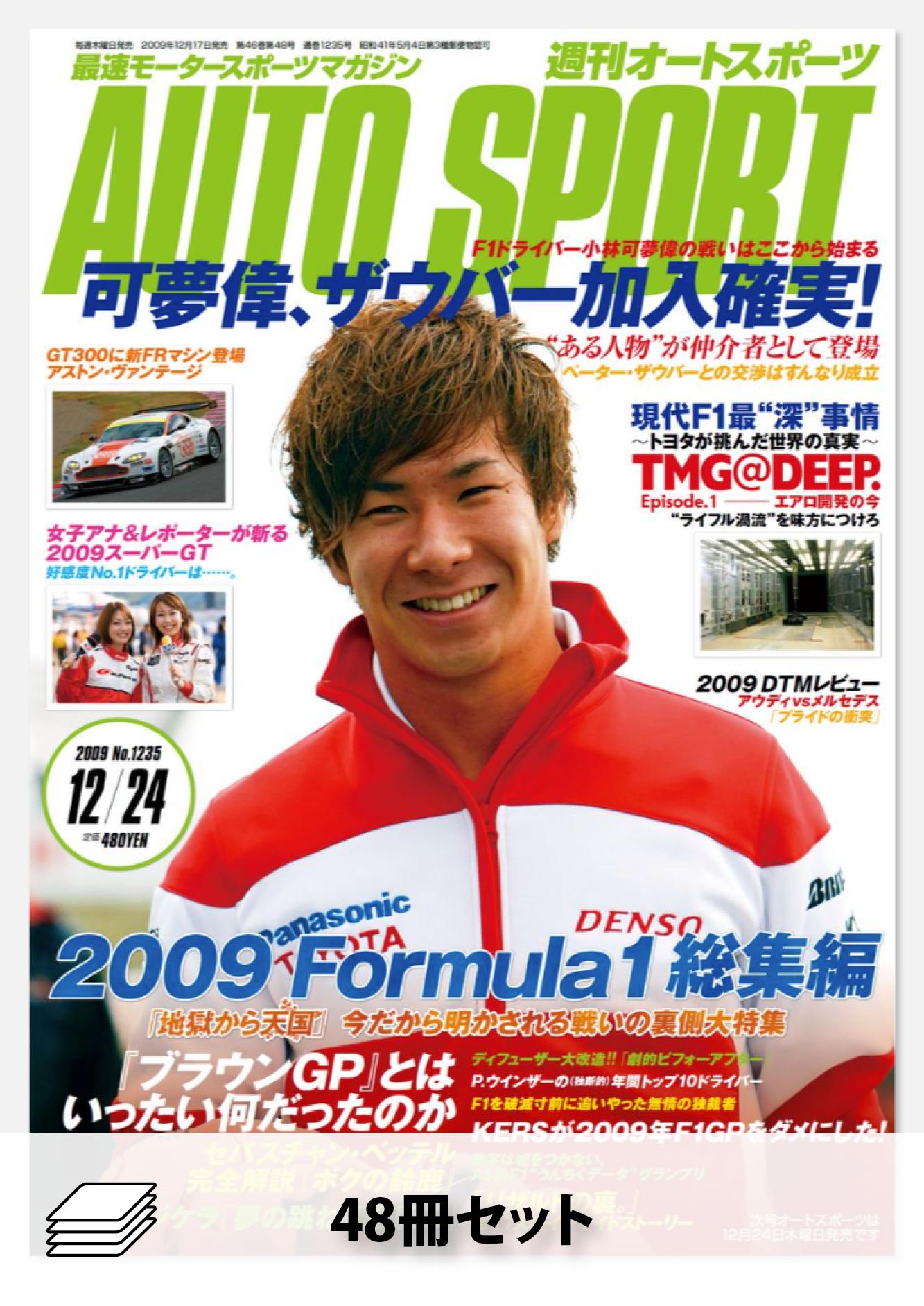 2009年オートスポーツ[49冊]セット