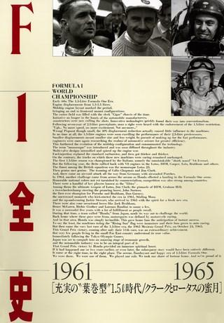 F1全史 第7集 1961-1965