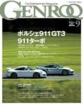 GENROQ2013年9月号
