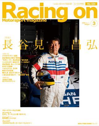 Racing onNo.424