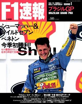 1994 Rd01 ブラジルGP号