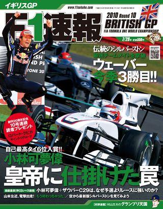 2010 Rd10 イギリスGP号