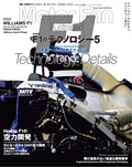 F1のテクノロジー5