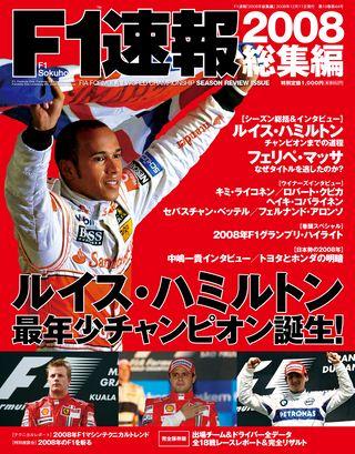 F1速報2008 総集編
