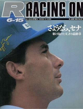 Racing on(レーシングオン) No.167