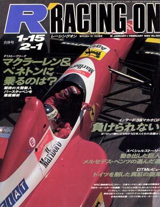 Racing on(レーシングオン) No.158