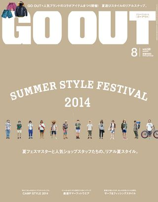 2014年8月号 Vol.58