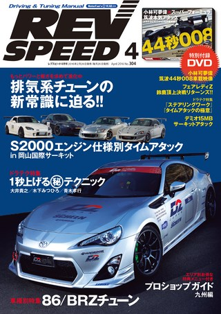 REV SPEED 2016年4月号