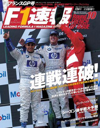 2003 Rd10 フランスGP号