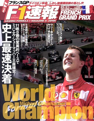 2002 Rd11 フランスGP号