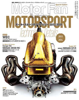Motorsportのテクノロジー 2013-2014