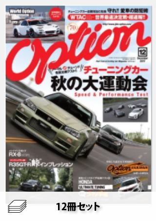 OPTION 2017年セット[全12冊]