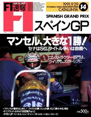 1991 Rd14 スペインGP号