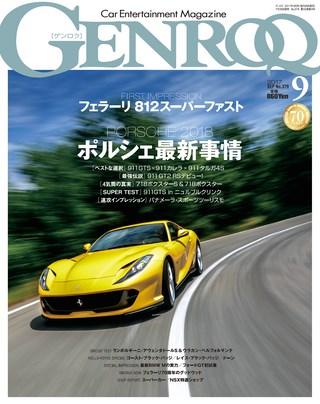 GENROQ(ゲンロク) 2017年9月号