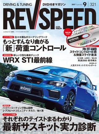 REV SPEED 2017年9月号