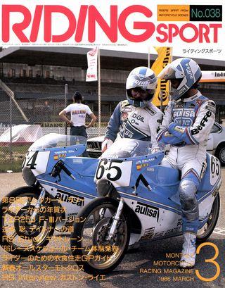1986年3月号 No.38