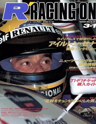 Racing on(レーシングオン) No.160