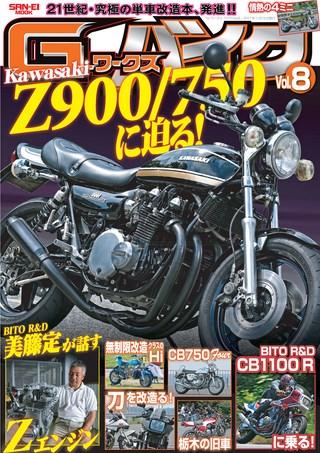 G-ワークス バイク Vol.8