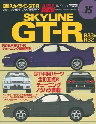 Vol.015 日産 スカイラインGT-R No.2