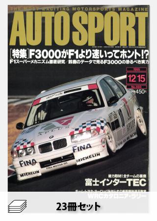 セット 1995年オートスポーツ[23冊]セット