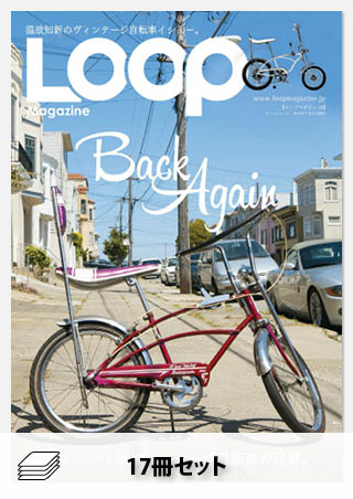 LOOP Magazineバックナンバー・セット[全17冊]