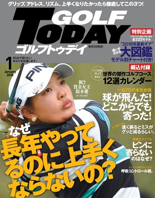 GOLF TODAY 2018年1月号 No.547