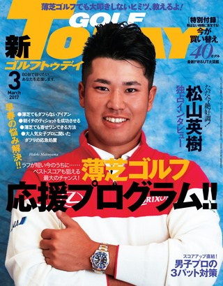 GOLF TODAY 2017年3月号 No.537