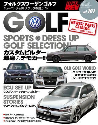 Vol.181 VWゴルフ