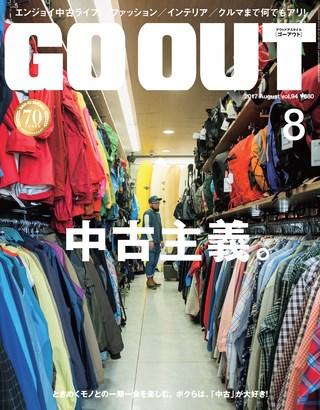 2017年8月号 Vol.94